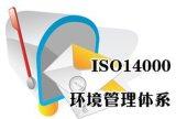 ISO14000 环境管理体系认证