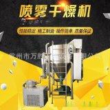 LPG5kg乳膠粉生產噴粉幹燥設備 中藥浸膏除溼冷卻一體噴霧幹燥機