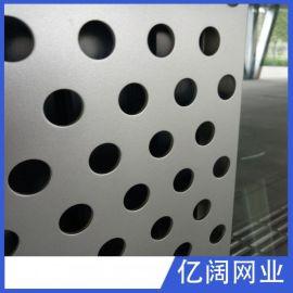 冲孔网幕墙铝板网幕墙网 喷塑外墙装饰网幕墙装饰网 铝制装饰网