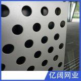 衝孔網幕牆鋁板網幕牆網 噴塑外牆裝飾網幕牆裝飾網 鋁製裝飾網