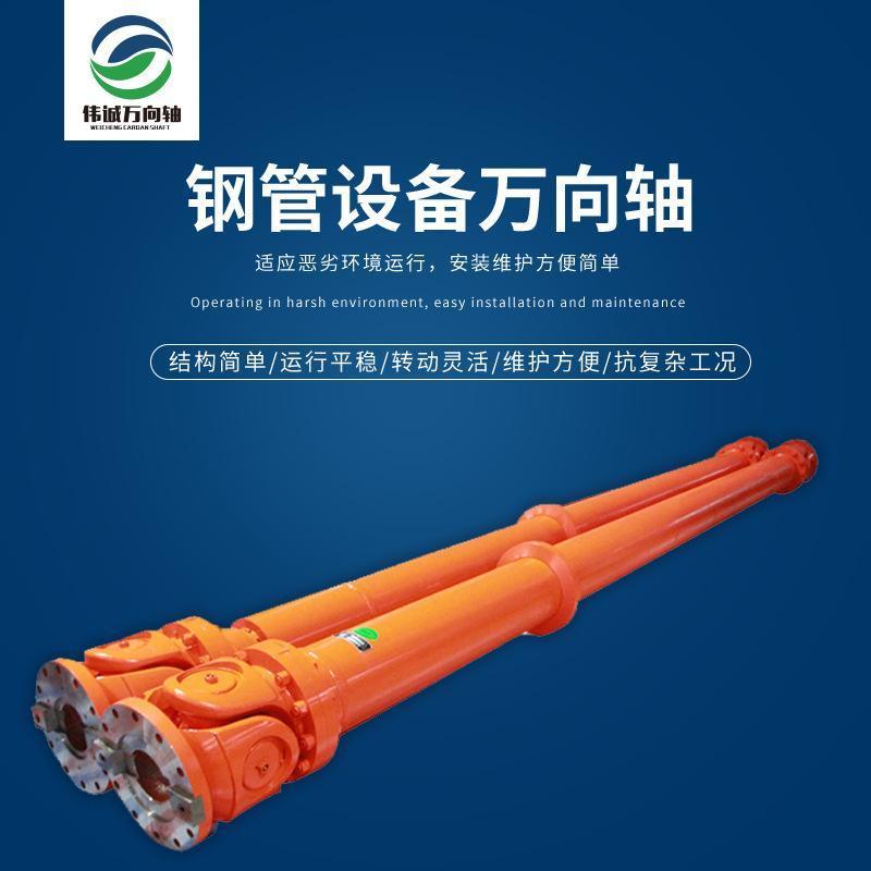 伟诚万向轴厂家订购批发矫直机万向轴 SWC型钢管设备万向联轴器