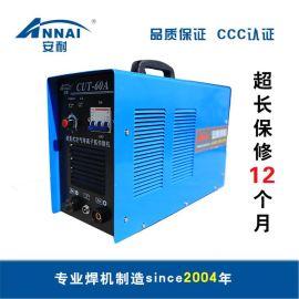 上海安耐 LGK/CUT-60小型手提式逆变空气等离子切割机三相380V