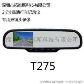 拓维斯T275专车专用行车记录仪带倒车影像