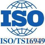吉林TS16949认证咨询 吉林志协认证 15年品牌专业权威