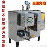 深圳不锈钢电锅炉 48千瓦国检免检环保蒸汽发生器