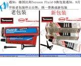 teroson Fluid-D 泰罗松密封剂、 Fluid-D打印机专用胶