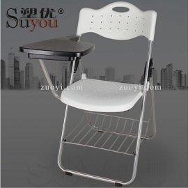 写字板椅子 折叠培训椅 手写板会议椅 新闻椅 学生椅