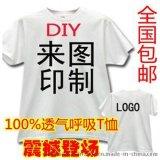 廣州廣告衫定製 文化衫生產廠家 純棉DIYT恤 廣州棉T恤定做 圓領T恤生產廠家 促銷服定制服裝廠