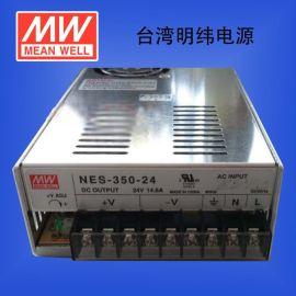 开关电源24V 350W明纬电源NES-350-24