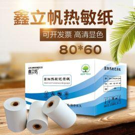 鑫立帆8060超市高清收款纸打印机专用票据单刷卡机专用纸