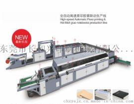 厂家供应全自动柔印胶装联动线 笔记本生产线 练习本印刷机