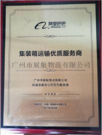 广州黄埔—顺德北滘海运集装箱拖车服务