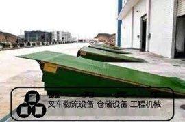 佛山仓库调节板 广州物流园专用月台式升降调节板 固定式液压装卸平台