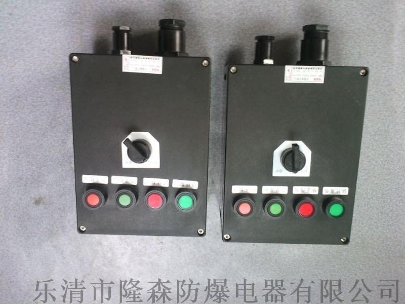 供应BZC8050 A2D2防爆防腐操作柱LCZ8030 BEC56 BZC8060 FZC三防按钮