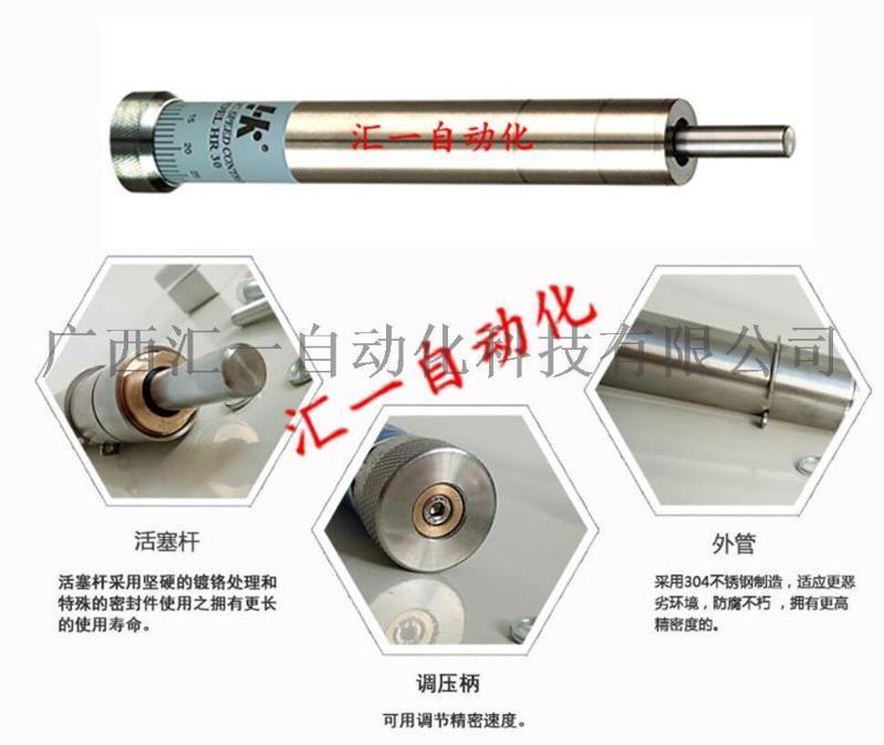 **宏科HK不锈钢精密稳速器HR30可调油压缓冲器HR60动力头钻孔机阻尼