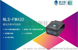 新大陆 NLS-FM430嵌入式二维条码扫描器 广州宏山