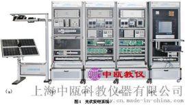 SZJ-XNY105型 太阳能光伏发电实训系统