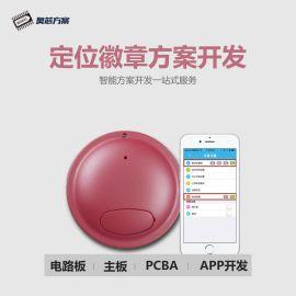 深圳赛亿定位徽章控制板PCB板开发