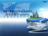 广州专业的代写可行性报告大机构有保障