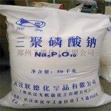 厂家直销工业三聚磷酸钠 洗涤助剂 耐火助剂