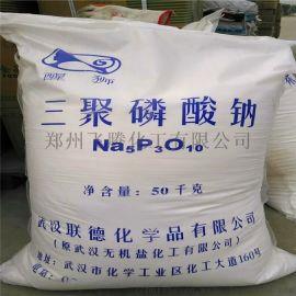 廠家直銷工業三聚磷酸鈉 洗滌助劑 耐火助劑