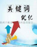 专业SEO关键词优化公司-专业小程序开发哪家便宜-