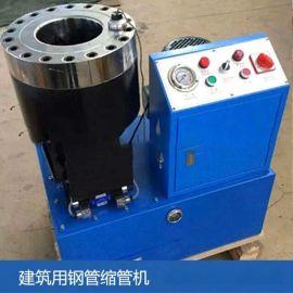 全自动钢管缩口机山东缩管机模具行情价格