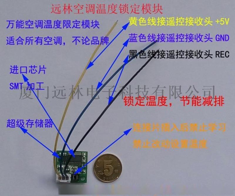 远林空调限温模块 温度锁定 温度限制 限制遥控器调空调 锁定空调遥控器 空调节能