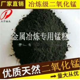 湖南锰粉厂家供应大量氧化锰 大量库存