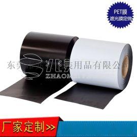 兆美黑白膜全遮亮黑膜PET印哑黑可定制涂层黑白胶带原膜