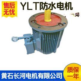 武汉长劲防水电机,YLT132M-4/7.5KW