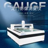 大行程龙门式 自动影像测量仪 CNC-1016D