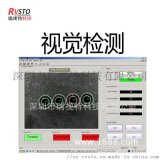 PCB板組裝深圳視覺定位系統引導檢測CCD機器