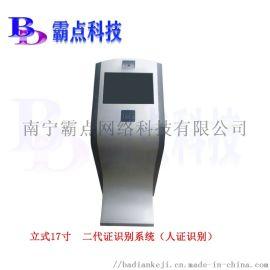 霸点科技二代证识别系统人证合一登记系统身份证考勤机