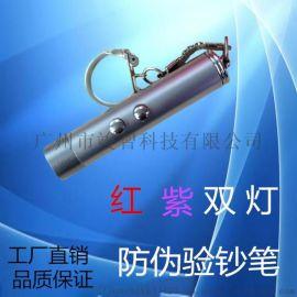 人民幣 紅外線鐳射驗鈔筆紅光紫光雙燈驗鈔器