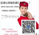上海机票代理专售美国特价机票圣迭戈特价公务头等舱票