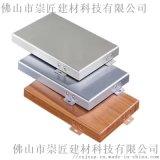 承德 外墙氟碳铝单板规格 喷涂铝单板厂家报价