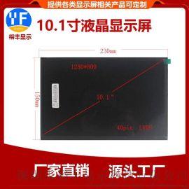 10.1寸1208*800分辨率IPS液晶显示屏