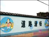 南京墙体写大字XDZ 围墙写字画画 广告宣传标语