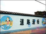 南京牆體寫大字XDZ 圍牆寫字畫畫 廣告宣傳標語