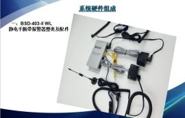 无线联网WIFI版手腕带报警器静电测试