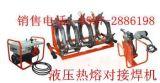 液壓熱熔對接焊機 BD63-160液壓熱熔對接焊機 液壓熱熔焊機 BD63-160熱熔焊機