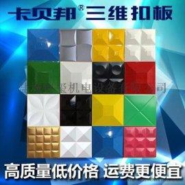 卡贝邦金属三维扣板门头扣板广告扣板彩钢三维板发光3D装饰扣板