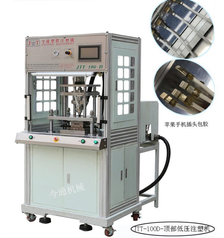 低压成型机,低压注塑工艺,低压注胶机,今通JTT-100D顶部低压注塑机
