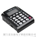 MRD65系列呼叫中心話務盒