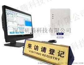 研腾YT-F1访客管理系统 身份证访客机 来访登记系统 企业专用访客系统 小区学校来访人员登记设备