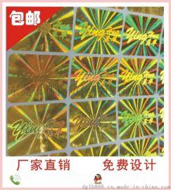 全息激光标免费设计