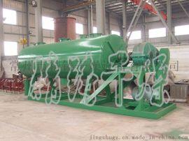精铸干燥耙式干燥机受热均匀 传热面积大 ZPG系列真空耙式干燥机