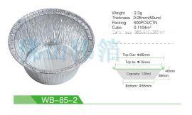 伟箔 铝箔蛋糕杯 圆形饭盒 煲仔饭铝箔碗 一次性餐盒WB85-2