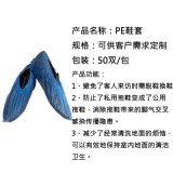 厂家直销  防静电优质塑胶 PE鞋套,方便卫生